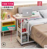 筆記本電腦懶人桌床上用升降電腦桌簡約臥室小書桌可移動床邊桌子☌zakka