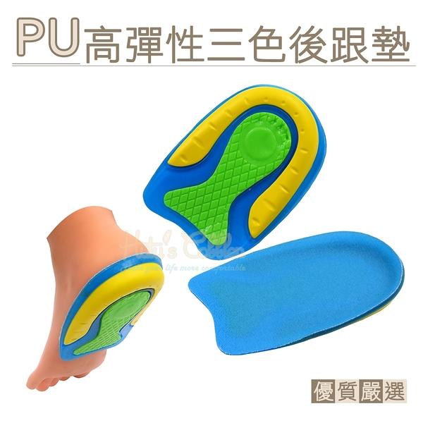 糊塗鞋匠 優質鞋材 E36 PU高彈性三色後跟墊 1雙 足跟墊 足跟鞋墊 後跟高彈減震 無背膠