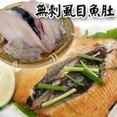 【南紡購物中心】【賣魚的家】買一送一台南新鮮無刺虱目魚共20片組