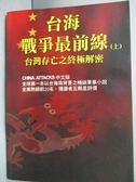 【書寶二手書T6/一般小說_JJY】台海戰爭最前線(上)_梁冠鋒
