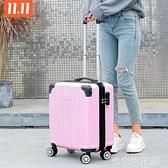 行李箱 小型密碼旅行箱男女輕便行李箱18寸登機箱萬向輪拉桿箱小皮箱可愛 米家WJ
