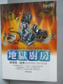 【書寶二手書T8/一般小說_JRF】地獄廚房_傑佛瑞.迪佛