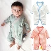 寶寶和服漢服滿月夏裝連體衣服初生睡衣和尚服春秋裝【聚可愛】