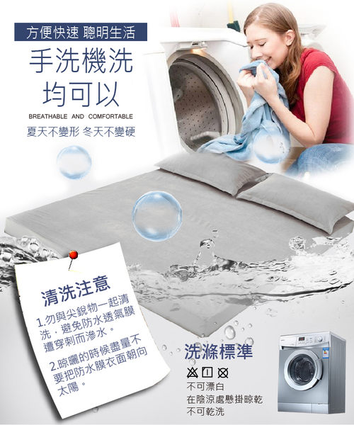 【免運費 100%防水保潔墊】床包式 雙人床 保潔墊 舒適棉料 床包式保潔墊 床單式保潔墊 床包 床單