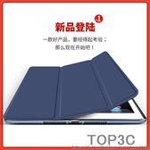 2018新ipad保護套a1893蘋果平板電腦9.7英寸wlan全包防摔殼a1954「Top3c」
