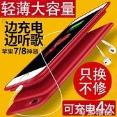 蘋果8/8plus原裝超薄一體專用背夾式充電寶iphone6/7/7p20000毫安
