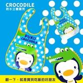 藍色企鵝 PUKU 防水立體圍兜-鱷魚