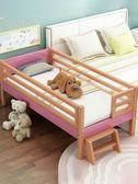 實木兒童拼接床帶護欄加寬床邊寶寶嬰兒床櫸木小床拼接大床單人床 MKS免運