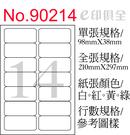 彩色電腦標籤紙 No 90214 (12...