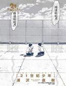 21世紀少年完全版(全)