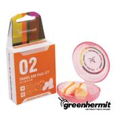 GREEN HERMIT 旅行靜音耳塞-M TB7102 出國旅遊.旅行.露營.戶外.搭車.睡午覺