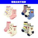 日系百搭小Baby可愛卡通純棉襪子 兒童襪子 四種組合 3雙裝 隨機出貨 69元