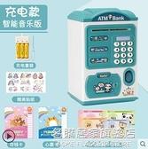 兒童儲蓄存錢罐可取可存只進不出女生抖音網紅可愛密碼箱防摔創意 名購新品