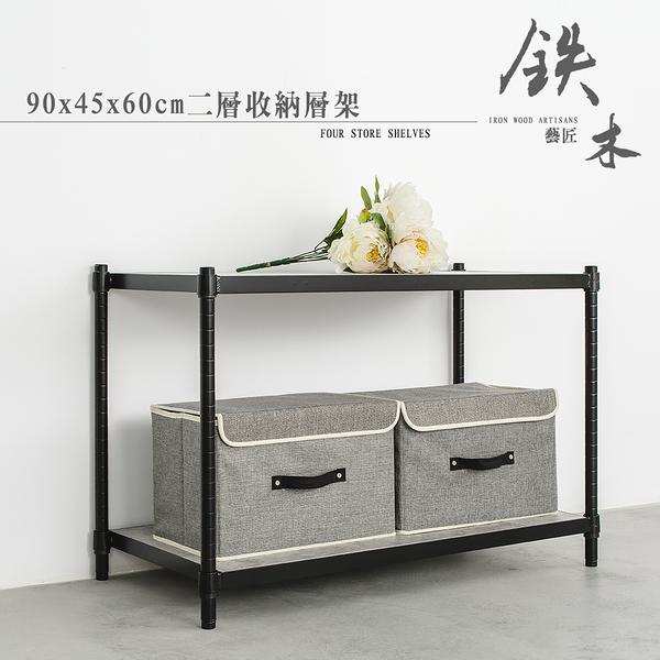 收納架/置物架/層架  鐵木藝匠 90X45X60cm 二層烤黑收納層架【含木板】 dayneeds