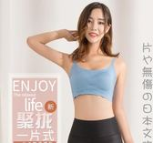 日本睡眠內衣女無鋼圈聚攏胸罩學生無痕文胸瑜伽跑步防震背心式【極有家】