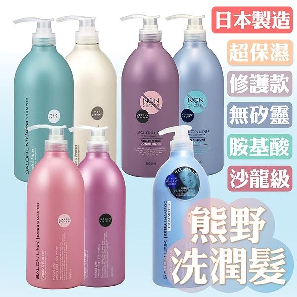 日本 熊野【KM002】沙龍級 蠶絲蛋白 洗髮乳 潤髮乳 護髮乳 1000ML 無矽靈 保養 頭皮