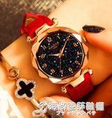 手錶 新款網紅抖音手錶星空韓版簡約學生手錶女防水時尚皮帶女表 時尚芭莎