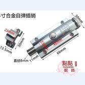 插銷 。不銹鋼自彈插銷 自動帶按鈕插銷不銹鋼插銷 彈簧自動彈力插銷門 HH3864