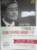 【書寶二手書T1/政治_OGB】郎咸平說-中國進入從亂局到變局關鍵十年:金融…_郎咸平