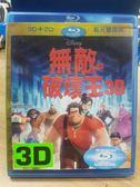 挖寶二手片-Q01-048-正版BD【無敵破壞王 3D+2D雙碟】-藍光動畫 迪士尼(直購價)