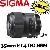 【現金價】SIGMA 35mm F1.4 DG HSM(公司貨)