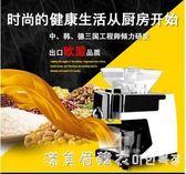 韓皇智能全自動榨油機家用商用小型家庭冷榨熱榨花生油核桃炸油機 220vNMS漾美眉韓衣
