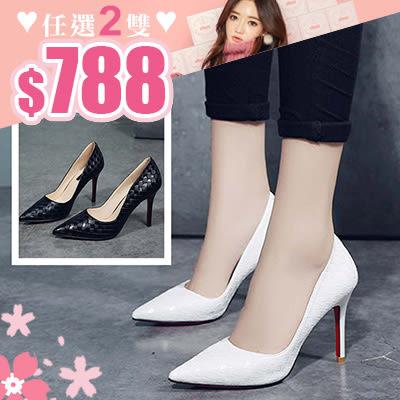 任選2雙788尖頭鞋韓版性感纖腿時尚編織尖頭高跟鞋【02S8834】