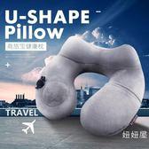 商旅充氣枕頭旅行U型枕按壓充氣護脖頸椎枕頭旅游便攜頭枕飛機旅行三寶  八折免運 最後一天