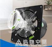 排氣排風扇廚房抽風機室內換氣扇強力靜音油煙6寸窗式廁所衛生間 NMS名購居家