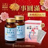 自然革命 豬事圓滿 高精純DHA70【BG Shop】DHAx2+酵素酵母
