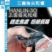 ★HANLIN-3O★ 三圓指尖陀螺 Hand spinner 減壓 舒壓 送禮首選 生日禮物 四色任選