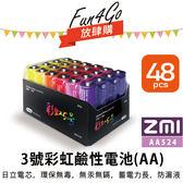 放肆購 ZMI 紫米 3號 鹼性電池 AA524 (48入) 彩虹電池 ZI5 AA LR6 5號電池