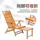 竹躺椅成人午休午睡椅沙灘休閒家用椅秋季老人陽台靠背竹摺疊椅子WY「名創家居生活館」