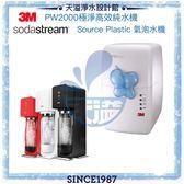 《3M&Sodastream》極淨高效RO純水機 PW2000【贈安裝】+ Source Plastic氣泡水機【台灣公司貨】