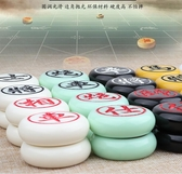 中國象棋光滑無裂痕大號密胺材質樹脂象棋麻將料雕刻玉石加厚象棋 【快速出貨】