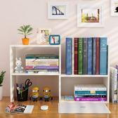 開學季大促 簡約現代書架簡易桌上學生用兒童桌面組合小書架置物架辦公室書柜