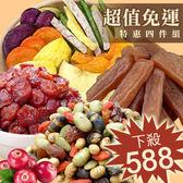 熱銷超值免運組 五香蒟蒻/蔬果脆片/綜合果仁/蔓越莓切片 【菓青市集】