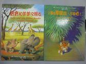 【書寶二手書T7/少年童書_QMV】寶寶和弟弟交朋友_小貓咪摩麗絲不要怕_共2本合售