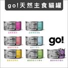 go〔天然主食貓罐,5種口味,156g〕 產地: 加拿大(一箱24入)