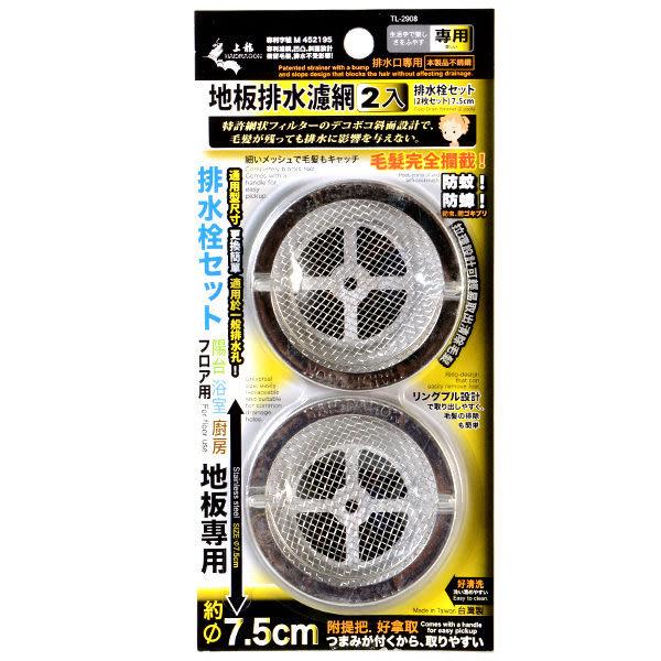 【好市吉居家生活】上龍 地板排水濾網組-7.5cm TL-2908