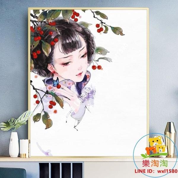 數字油畫diy手工填色減壓古風少女中式客廳裝飾畫人物油彩畫【樂淘淘】