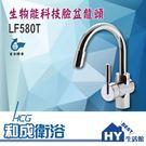 HCG 和成 LF580T 生物能科技臉盆龍頭 -《HY生活館》水電材料專賣店