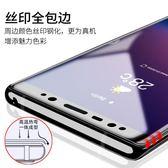 三星note8鋼化膜全屏曲面SM-N9500