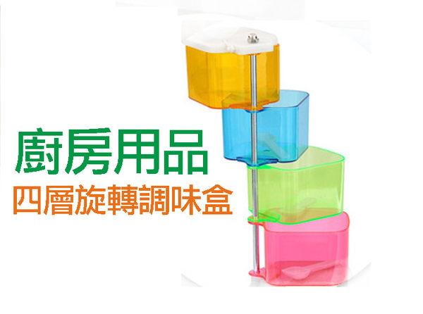 現貨! 餐廚用品彩色旋轉功能調味盒