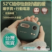 24小時現貨 復古充電暖手寶USB移動電源暖寶寶便攜小巧冬天隨身暖爐 瑪麗蘇