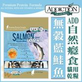 *KING WANG*【含運】Addiction自然癮食《無穀藍鮭魚貓》貓糧-9.07kg