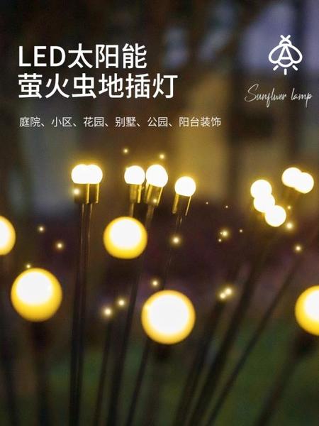 太陽能戶外螢火蟲燈庭院陽臺花園布置網紅氛圍裝飾景觀地插草坪燈 果果輕時尚