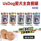 ◆MIX米克斯◆聖萊西   UsDog愛犬主食罐罐頭400克 【24罐入/箱】