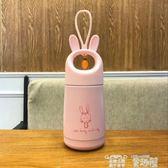 兒童水壺 兔子保溫杯女可愛便攜迷你小巧兒童學生水杯韓版清新文藝成人杯子 童趣屋