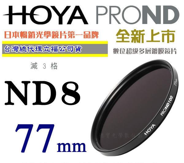 HOYA PROND ND8 77mm HOYA 最新 Pro ND 減光鏡 公司貨 減3格 贈濾鏡接環